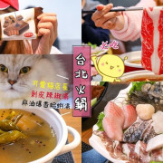 這間火鍋超有誠意,麻油爆香蛤蠣鍋+剝皮辣椒鍋大推薦!還有可愛貓店長的Mi寶涮涮鍋
