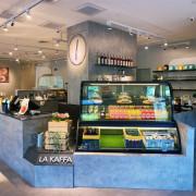 新竹美食 La Kaffa六角咖啡,適合約會聚餐,停車方便!