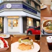 竹北美食 La Kaffa六角咖啡~提供餐點、甜點、輕食、沙拉、咖啡等,且有附停車位(文末有優惠,至2020/11/30)