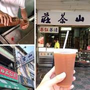 (高雄前金)超低調市場附近老字號紅茶專賣店 超濃順台灣好茶-碧山極品紅茶