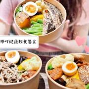 |台北美食| 米樂町健康輕食餐盒.低卡水煮又高纖.健康飽足首選.健康餐盒推薦