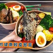 【台北 信義】米樂町健康輕食餐盒 ➤ 台北健康餐盒推薦!超高CP值,香烤完整一隻鯖魚!菜色豐富,附菜單!