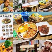 [美食] 今晚,我想來點米樂町 單純の健康美味 ♥ 台北信義區健康輕食餐盒 少油少鹽享受美味無負擔 ♥ 信義區美食午餐推薦 (っ*´∀`*)っ