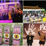 台南 東山。2020西拉雅族夜祭 x 東山吉貝耍部落巡禮 部落學堂 大公廨 小公廨