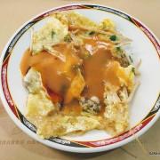 (北捷中山站附近美食)「舒朵蚵仔煎排骨飯」--- 欣欣百貨公司地下街美食,明亮乾淨平價可口!