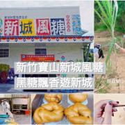 | 新竹景點 | 新竹寶山 新城風糖 黑糖飄香遊新城 爆漿黑糖饅頭DIY 甘蔗職人體驗
