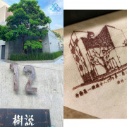 台南安平住宿│集結設計美學、質感於一身的樹說民宿吾宅分館