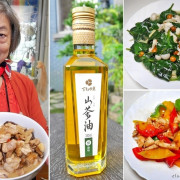 食。《百色壯麗山茶油》只取第一道冷壓初榨的東方橄欖油,也是罐可以調整體質的好油喔。苦茶油推薦