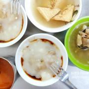 台中美食 │ 新發肉圓 一甲子肉圓老店 皮Q餡香銅板小吃推薦 當下午茶吃也很合適