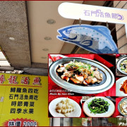 《桃園活魚美食》老饕的最愛/平價珍貴鱘龍活魚料理/2020石門活魚節『榮莊鱘龍活魚餐廳』