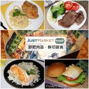 [健身餐]Just Market嚴選市集:Body Fit 舒肥肉品&鮮切蔬食.料理方便增肌減脂首選