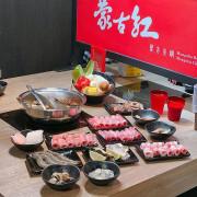 濃郁獨特的蒙古火鍋吃到飽,安格斯牛肉、海鮮無限供應   【桃園市桃園區】蒙古紅桃園店