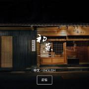 【美食篇】初魚鐵板燒 安和店~高CP值無菜單料理!