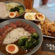 大叔食事2.0 - 高CP值健康料理,大份量舒肥雞肉、鮮嫩舒肥牛排咖哩,台北信義美食推薦