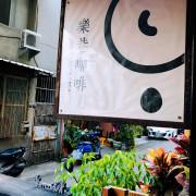 北屯路人私旅‖樂巷咖啡‖Google4.8星咖啡館#轉角遇到原創咖啡館