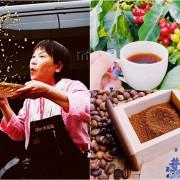 | 嘉義景點 | 嘉義梅山精緻旅遊2日行程 井頂咖啡茗茶莊園 快失傳的無電力烘豆體驗