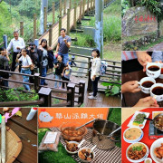 【雲林‧古坑】古坑輕旅行‧好吃、好玩、好放鬆,咖啡、山中美食、吊橋美景、伴手禮一次收藏