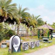 雲林住宿 古坑棕櫚島民宿,樓中樓villa私人專屬庭院,大理石浴池!