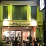 《食記》品豐冰室*新竹北區*中山路美食*港式茶餐廳*港式小點*港式餐廳*冰火菠蘿油*美食R*