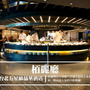 【食記】台北五星級晶華酒店-栢麗廳, 詳細介紹所有餐點