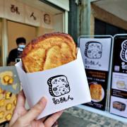 【宜蘭】頭城 奶酥人 現烤香濃奶酥厚片 純粹奶酥實體店 - 水晶安蹄 不務正業過生活
