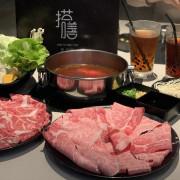 [ 桃園食記 ] 搭膳DaShan個人鍋物|時尚夜店風鍋物|桃園和牛火鍋分享