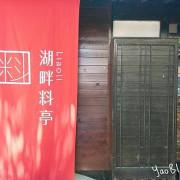 【新竹市│食記】湖畔料亭 Liaoli*隱身麗池公園的日式老屋餐廳