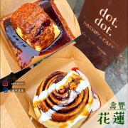 小和好點 dot.dot. Bakery & Cafe 花蓮人氣肉桂捲推薦 @neru.foodie / 丸の良食