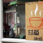 台南玩透透之 ~【慢活。老房子。簡單。甘單咖啡】