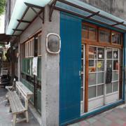 吃。台南|中西區・開隆宮・咖啡「甘單咖啡」。