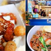 【高科大美食】咚雞咚雞디디치킨 韓式炸雞-建工店 不用飛出國就能品嘗最道地的韓國美食 外帶回家追韓劇啃炸雞