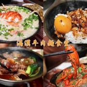 西門牛肉麵/滿漢牛肉麵食堂/2019滷肉飯金牌店家/小龍蝦/水蟹粥/小籠包/中式料理/西門站美食。