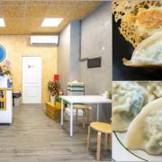 台中南屯,酥脆焦香的冰花煎餃,還有冷凍水餃販售,萬和餃子製造所。 - 微笑Joe幸運