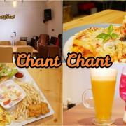 台北美食 暢唱咖啡ChantChant Café~古亭早午餐、平價美味還提供場地租借、包場服務,不定期舉辦講座、Live演唱