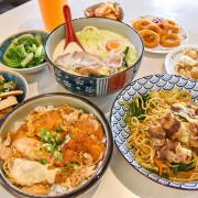 【台中東海商圈平價小吃推薦-微笑茶米日式丼飯東海小吃】平價美味料理,CP值超高!
