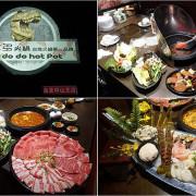 [台北火鍋餐廳] 肉多多火鍋 (台北中山北店) - 肉多多在紅什麼?肉多多只有肉多嗎?這次用餐嚇到我,全面升級再進化
