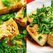   花蓮美食   光復高麗菜餅 韭菜臭豆腐 葉家小吃 沒有掛招牌的在地人排隊銅板美食