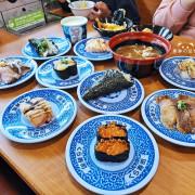 【台中豐原】くら寿司 藏壽司 豐原太平洋店,全台目前共有35家分店,品項選擇性相當多,吃壽司還可以玩扭蛋,機率性中獎,台中美食推薦