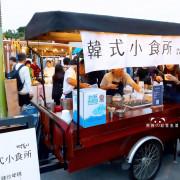 【台中西區】韓式小食所,富地市場內也可以吃到韓國美食小吃,辣炒年糕、魚板湯,通通銅板價,喜歡韓式料理的朋友可以試試唷,台中美食推薦