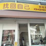 [台中市西區 找回自己~輕鬆蔬食飯店]大路旁的小街發現她