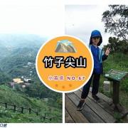 【遊記】台南楠西_竹子尖山@各式步道的登頂路線 你選了哪一條阿