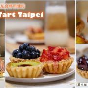【忠孝敦化站】Tart Taipei │米其林一星林明健全新手工酥塔店 魅力精品甜點 忍不住發出讚嘆的完美享受!