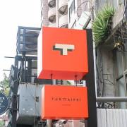 [ 台北美食 ]TART TAIPEI 酥塔專門店-米其林一星Longtail主廚推出全新品牌手工酥塔