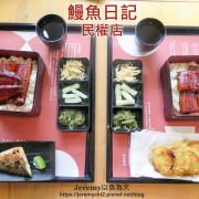 [食記][高雄市] 鰻魚日記 民權店 -- 美味的平價蒲燒鰻魚飯