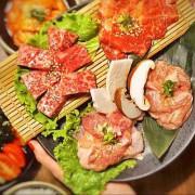 台南燒肉 世界上,最好吃的肉就是別人烤的肉!來自嘉義超人氣燒肉店【壹心燒肉】嚴選冷藏牛肉 安平美食│安平燒肉│台南旅遊