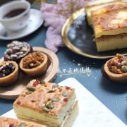 Mini私房點心基隆甜點工作室  食尚玩家 旅行應援團推薦  冠軍堅果禮盒    堅果塔 彌月蛋糕試吃  使用在地小農蜂蜜  優質堅果  精緻手做甜點