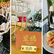 桃園景觀餐廳【藍惰lán zuò】一個讓人想放鬆慵懶的地方/燈光美氣氛佳/平日超值懶惰餐盒120元起/桃園CP值高有質感的餐廳