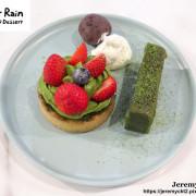 [食記][台北市] After Rain Coffee & Dessert 雨過甜點咖啡 -- 捷運中山國中站附近巷弄裡氣氛溫馨的甜點咖啡店