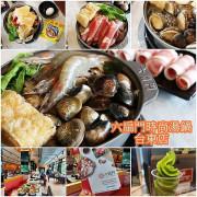 【台東 美食】台東最強平價火鍋、六扇門時尚湯鍋、高CP值百元火鍋,20種湯頭、自助吧吃到飽