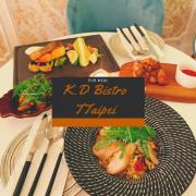 【約會餐廳推薦】K.D Bistro Taipei超唯美餐酒館 氣氛佳又好拍照